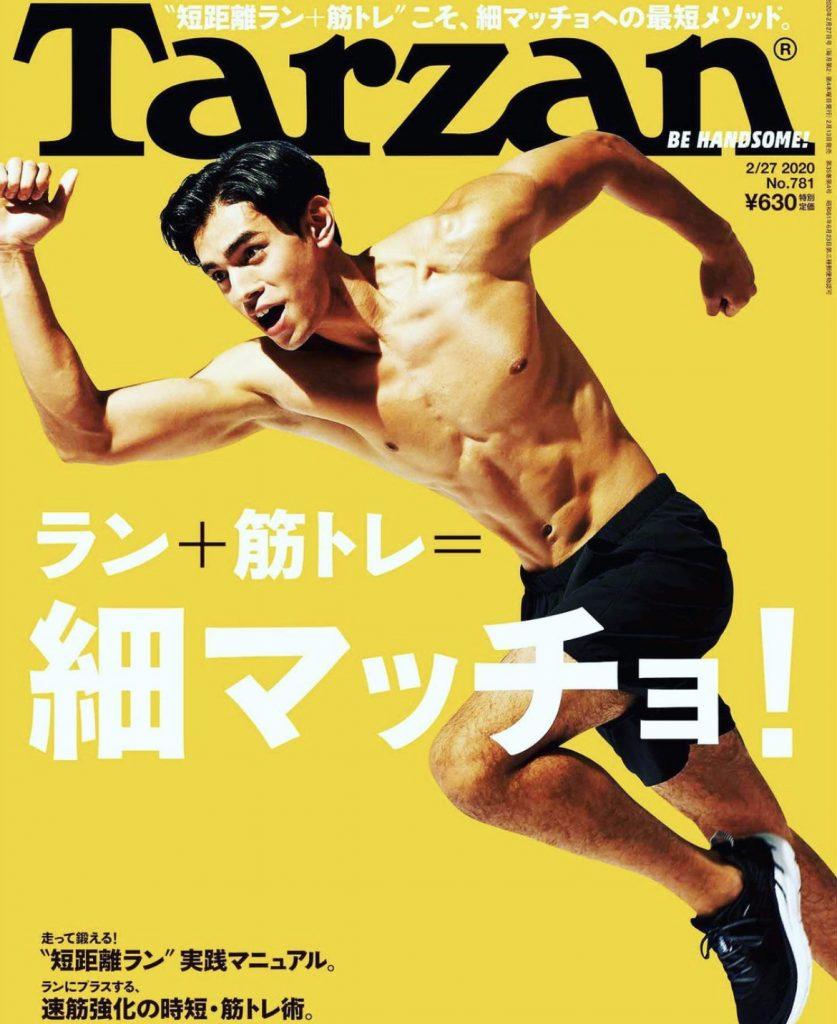 【雑誌掲載情報】「TARZAN」藤光謙司スペシャルインタビュー「短距離を始めれば筋肉がつき スタイリッシュなカラダになれる」