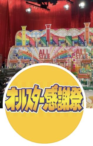 【テレビ出演📺】オールスター感謝祭'21 秋